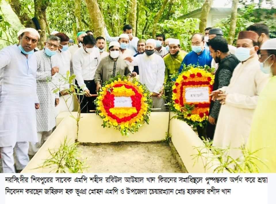 শিবপুরের সাবেক এমপি শহীদ রবিউল আউয়াল খান কিরণ এর ৩৫ তম মৃত্যুার্ষিকী পালিত