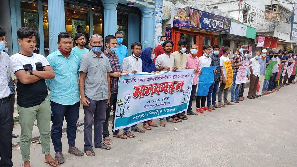 সিরাজগঞ্জে শিক্ষা প্রতিষ্ঠান খোলার দাবিতে শিক্ষার্থীদের মানববন্ধন