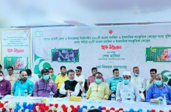 মাননীয় প্রধানমন্ত্রী শেখ হাসিনা ভিডিও কনফারেন্সের মাধ্যমে বাংলাদেশ জেলা-উপজেলায়, প্রথম ধাপের ৫০ টি মডেল মসজিদ উদ্বোধন করেন