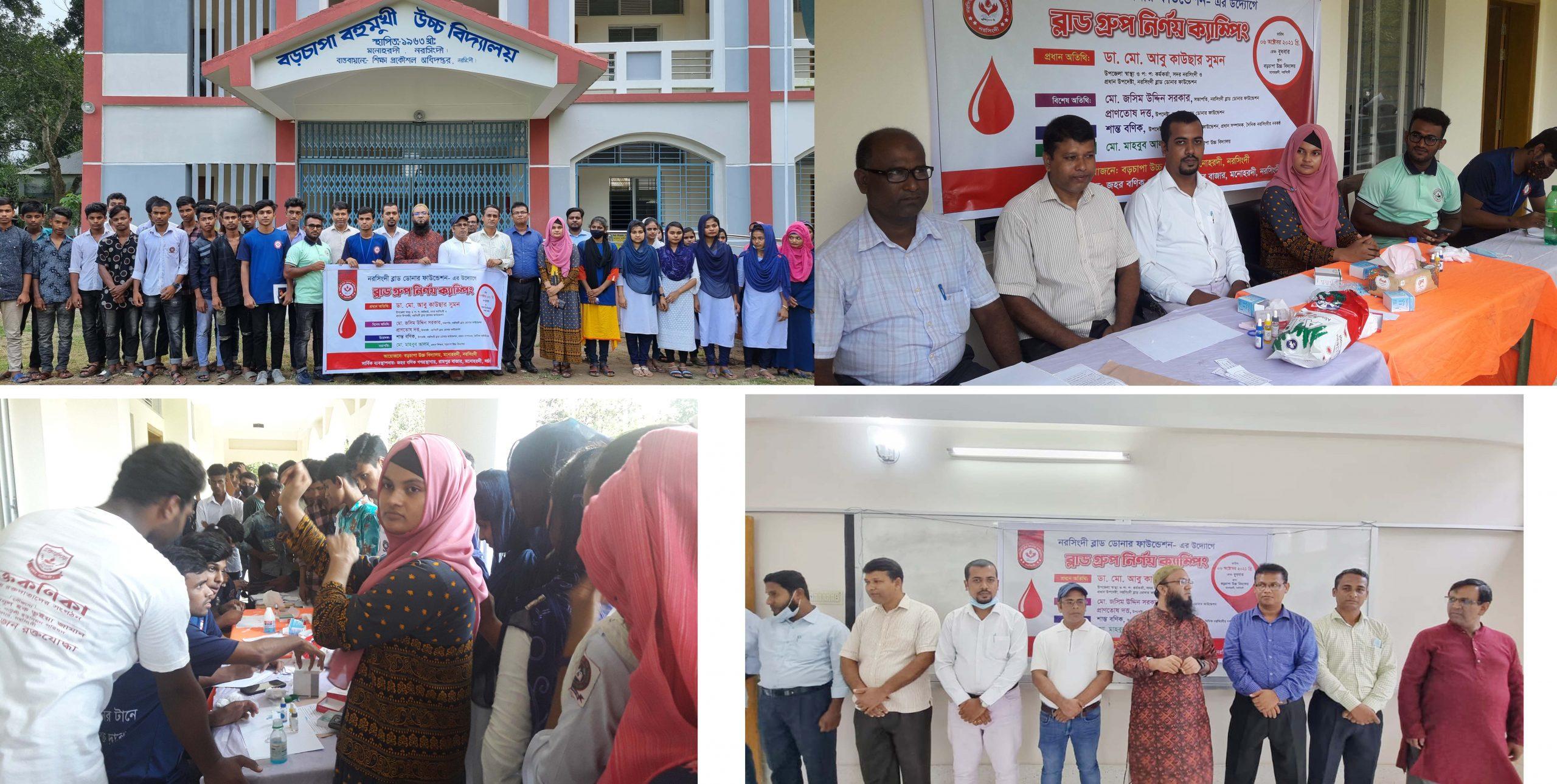 নরসিংদী ব্লাড ডোনার ফাউন্ডেশনের উদ্যোগে মনোহরদীর বড়চাপা উচ্চ বিদ্যালয়ে ব্লাড গ্রুপ নির্ণয় ক্যাম্পিং অনুষ্ঠিত